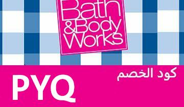 كوبون خصم باث&بودي وركس Bath&Body Works