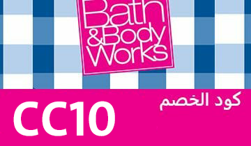 كود خصم باث آند بودي وركس كوبون خصم باث&بودي وركس Bath&Body Works