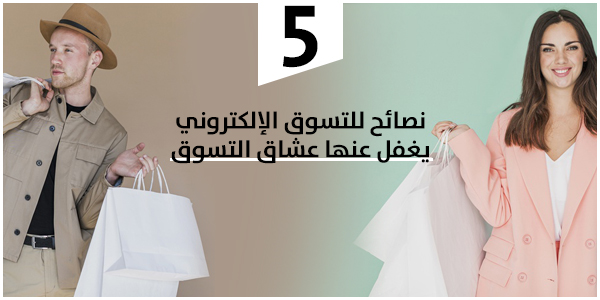 5 نصائح للتسوق الإلكتروني يغفل عنها عشاق التسوق من المواقع