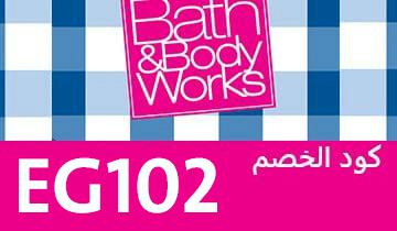 كود خصم باث آند بودي وركس كوبون خصم باث&بودي وركس Bath&Body Works