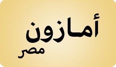 كوبون أمازون مصر، كود خصم أمازون مصر